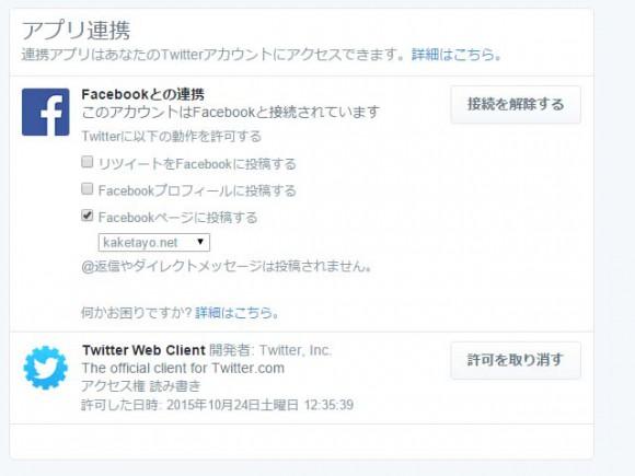 fb_renkei