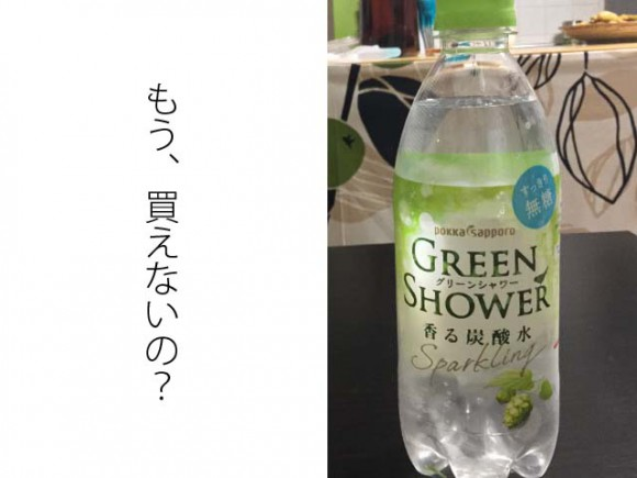 greenshower