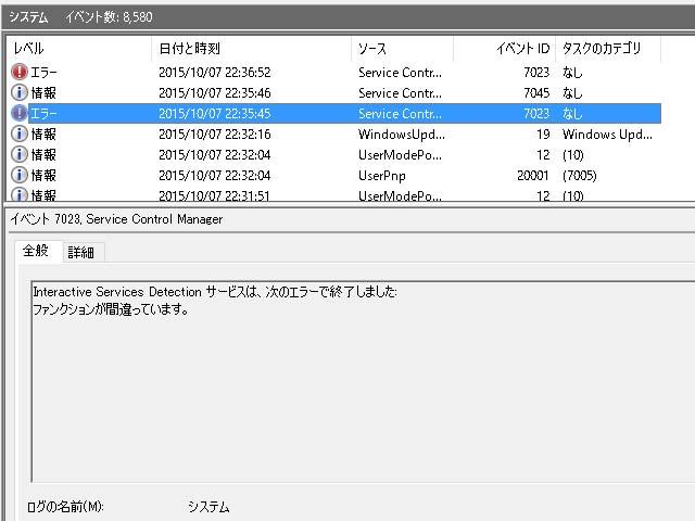 windows10 更新 ブラック アウト
