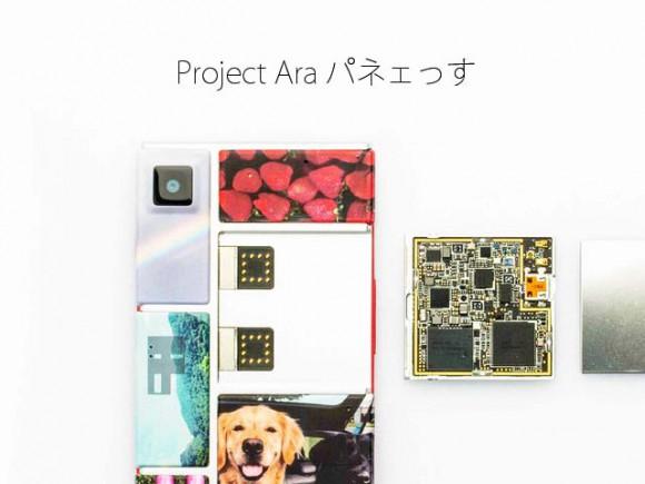 project_ara