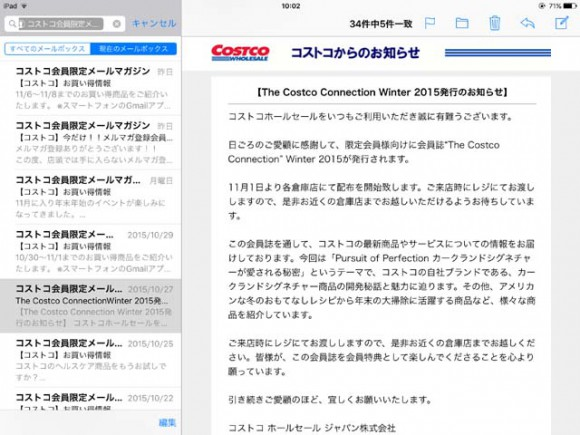 costco_mail