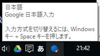 google_nihongo2