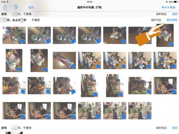 ios_select_image2