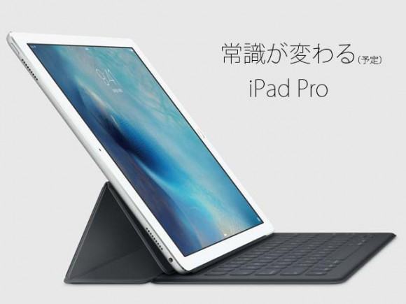 ipad_pro_like_pc