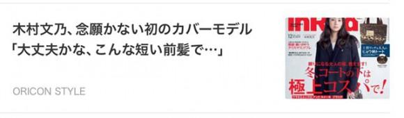 kimura_fumino