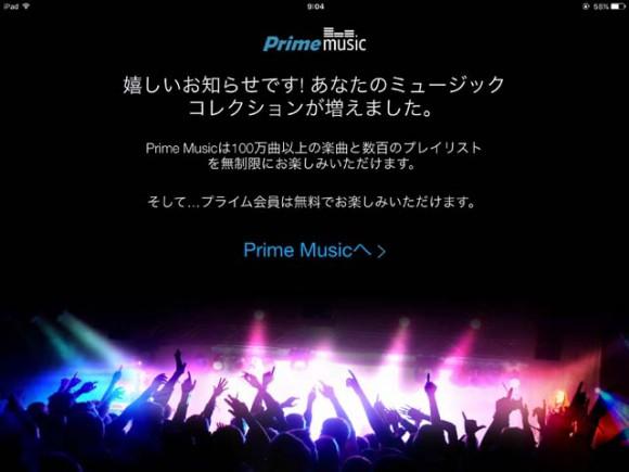 prime_music1
