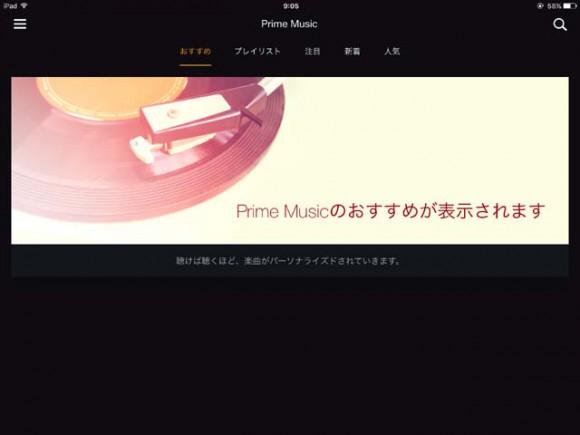 prime_music3