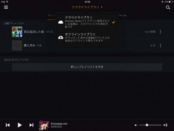 prime_music_4day3