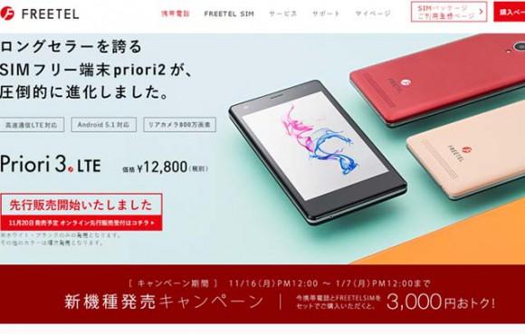 priori3_hatsubai2