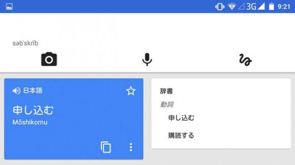 google_honyaku4