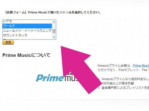 prime_music_campaine3