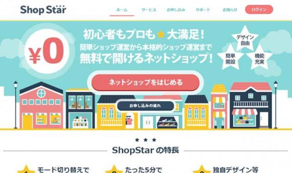 shopstar1