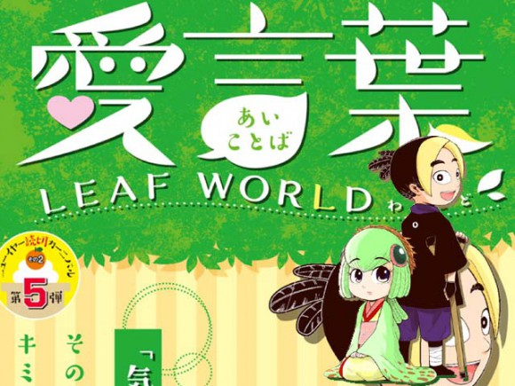leafworld1