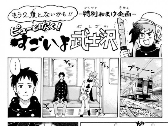 pyutohuku_sugoiyo_bushizawa1