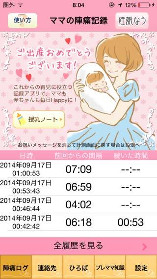 jintsu_app