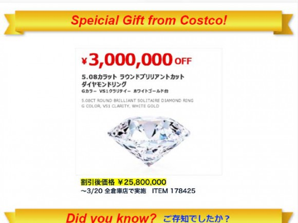 costco_diamond