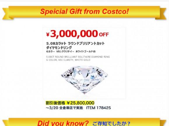costco_diamond