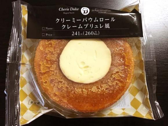creamy_baum_roll1