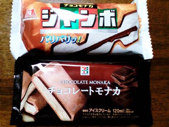 monaka1