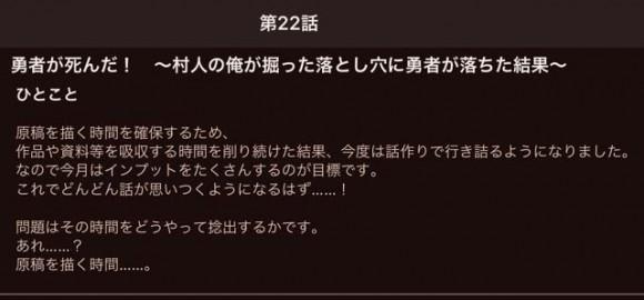 yuusha_shinda1