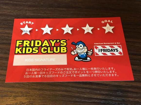 fridays_kids