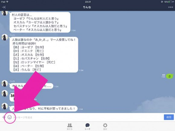 line_for_ipad_stamp1