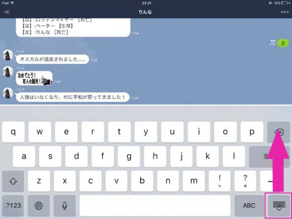 line_for_ipad_stamp3