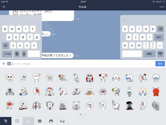 line_for_ipad_stamp4