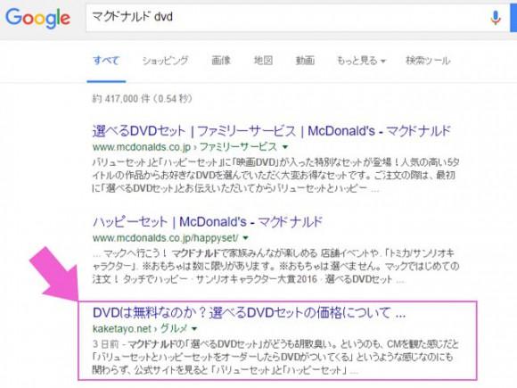 selectdvd_kensaku