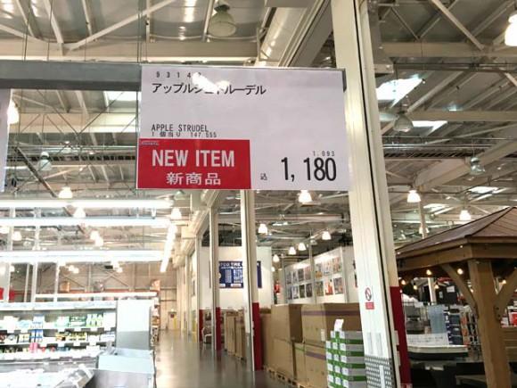 コストコで気になる新商品「アップルシュトルーデル」発売!伝説のアレに比べると・・・? | ブログが書けたよ!