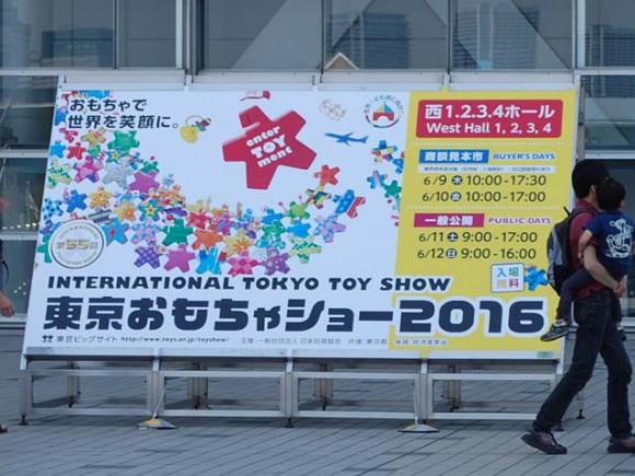 toyshow2