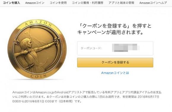 amazon_coin3