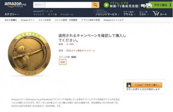 amazon_coin4