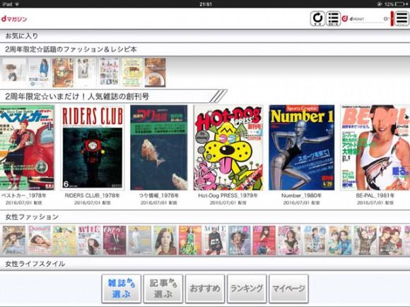 dmagazine4