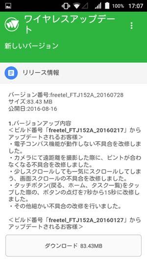 priori_3_wirelessupdate3