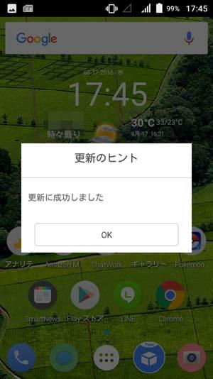 priori_3_wirelessupdate4