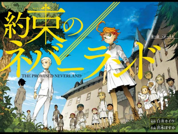 promised_neverland1