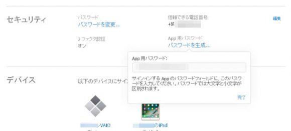 2factor-app-pass