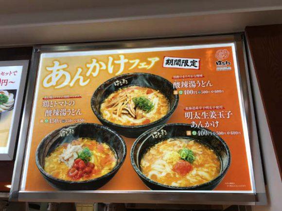 sanra-udon2