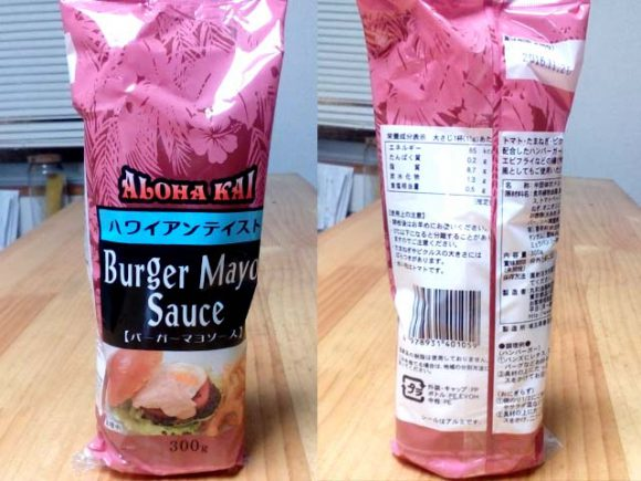 gyoumu-sauce-blt-3