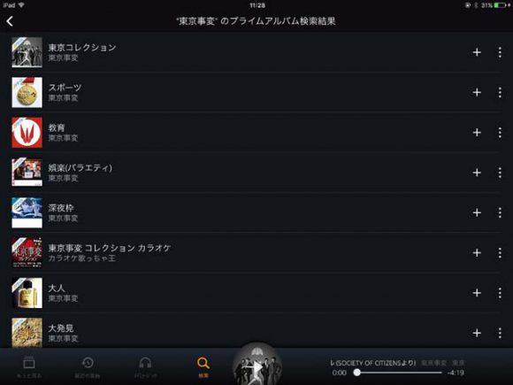 tokyo-incidents-prime