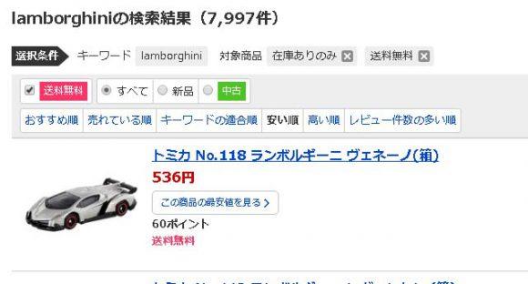 yahoo_shopping_3
