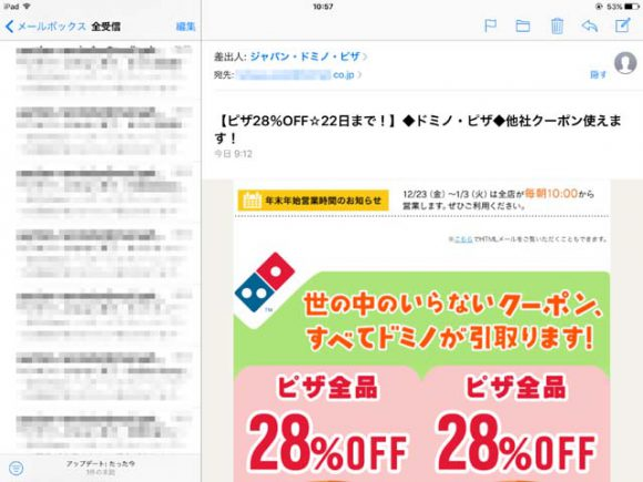 domino-coupon2