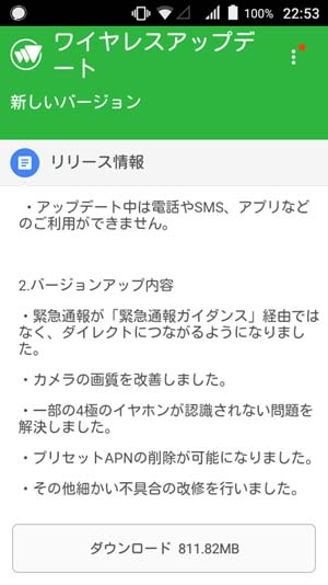 priori_3_wirelessupdate6