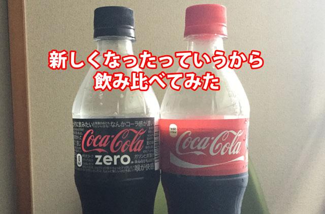 コカコーラ ゼロ 太ら ない