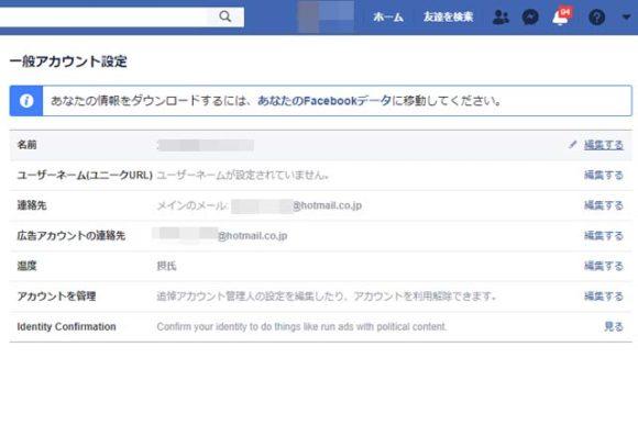 変更 facebook 名前