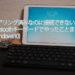 ペアリング済みなのに接続できない。Bluetoothキーボードでやったことまとめ。(Windows10)