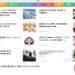 クリックしたくなる広告|SmartNewsの木村文乃さんのサムネイル画像が絶妙すぎた件