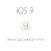 iOS9、iPad Air2でもサクサク。Split Viewは使えるアプリに制限あり