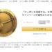 クーポンを使ってAmazonコインを買った時の流れ。iPadで購入、Fire TVで確認